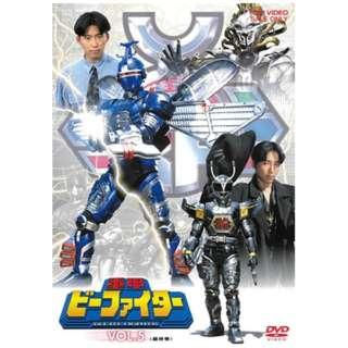 重甲ビーファイター VOL.5 【DVD】
