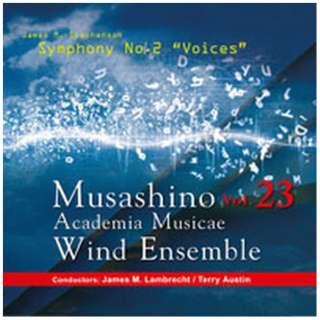 武蔵野音楽大学ウィンドアンサンブル/ 武蔵野音楽大学ウィンドアンサンブル Vol.23 【CD】