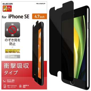 iPhone SE 第2世代 液晶保護フィルム 衝撃吸収 覗き見防止 PM-A19AFLPF
