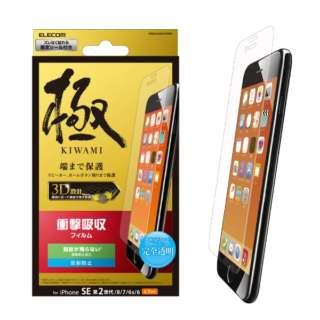 iPhone SE 第2世代 フルカバーフィルム 衝撃吸収 反射防止 透明 防指紋 PMCA19AFLFPRN