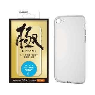 iPhone SE 第2世代 ソフトケース 超極み 薄型 クリア PMCA19AUCUKCR