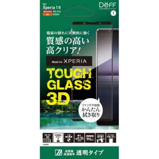 Xperia 1 II用 TOUGH GLASS 3D  レジン3Dガラス 透明 DG-XP1M23DG3F
