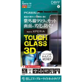 Xperia 1 II用 TOUGH GLASS 3D  レジン3Dガラス(ブルーライトカット+UV) DG-XP1M23DU3F