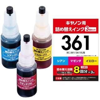 THC-361CSET8 詰め替えインク [キヤノン BC-360・BC-360XL] 3色セット(8・4回分)
