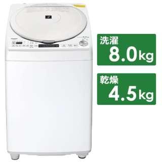 ES-TX8E-W 縦型洗濯乾燥機 ホワイト系 [洗濯8.0kg /乾燥4.5kg /ヒーター乾燥(排気タイプ) /上開き]