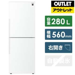 【アウトレット品】 SJ-PD28E-W 冷蔵庫 プラズマクラスター冷蔵庫 ホワイト系 [2ドア /右開きタイプ /280L] 【生産完了品】