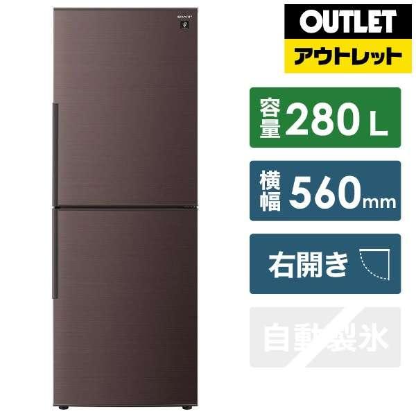 【アウトレット品】 SJ-PD28E-T 冷蔵庫 プラズマクラスター冷蔵庫 ブラウン系 [2ドア /右開きタイプ /280L] 【生産完了品】