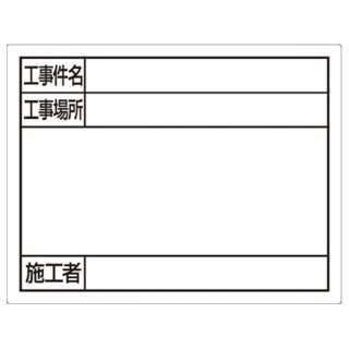 スチールボード 14×1779098