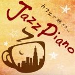 青木しんたろう:カフェで聴きたいJazz Piano Cool Pops 【CD】
