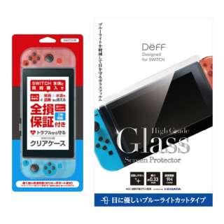 【Switch用 アクセサリーセット】 クリアケース BKS-NSCCWW & ガラスフィルム ブルーライトカットタイプ BKS-NSB3F