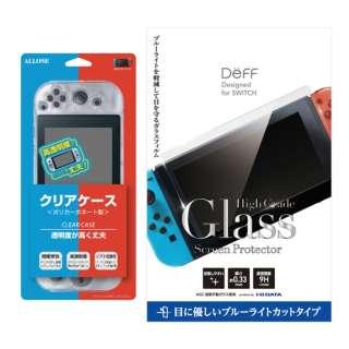【Switch用 アクセサリーセット】 クリアケース ALG-NSCC & ガラスフィルム ブルーライトカットタイプ BKS-NSB3F