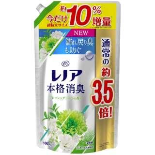 Lenor(レノア) 本格消臭 フレッシュグリーンの香り つめかえ用 超特大サイズ 増量