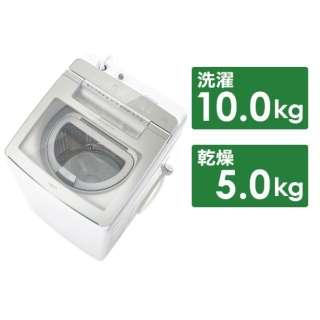 AQW-GTW100J-W 縦型洗濯乾燥機 ホワイト [洗濯10.0kg /乾燥5.0kg /ヒーター乾燥(排気タイプ) /上開き]