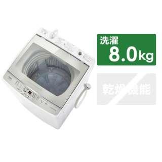 AQW-GV80JBK-W 全自動洗濯機 ホワイト [洗濯8.0kg /上開き]