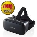 VRゴーグル DMM_VR動画スターターセット 1000円相当ポイント付与シリアル付 VRG-D02PBK