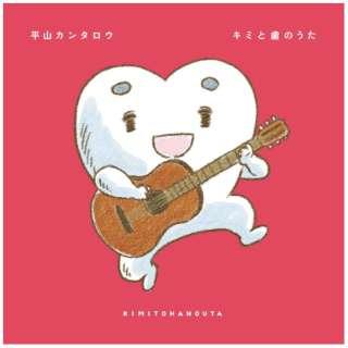 平山カンタロウ/ キミと歯のうた 【CD】