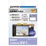 液晶保護フィルムMarkII (ソニー SONY VLOGCAM ZV-1 専用) DGF2-SVZV1