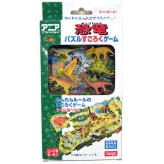 アニア 恐竜パズルすごろくゲーム