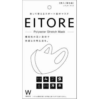 EITORE エイトワール 3枚セット(レギュラーサイズ/ホワイト) ETM-1