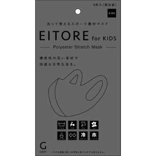 EITORE エイトワール for KIDS 3枚セット(キッズサイズ/グレー) ETMK-2