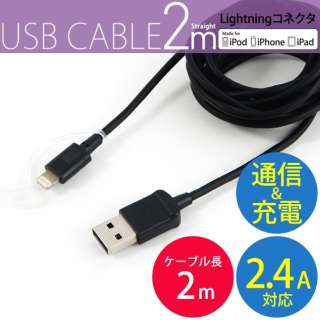 iPad / iPad mini / iPhone / iPod対応 Lightning ⇔ USB2.0ケーブル 充電・転送 (2m・ブラック) ECM-LC200K ブラック ECM-LC200K [約2m]
