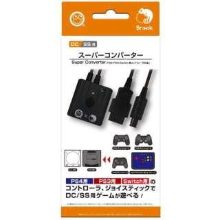 スーパーコンバーター(DC/SS用)PS4/PS3/Switch用コントローラ対応 CC-SDSCVBK