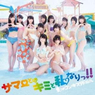 虹のコンキスタドール/ サマーとはキミと私なりっ!! 通常盤 【CD】