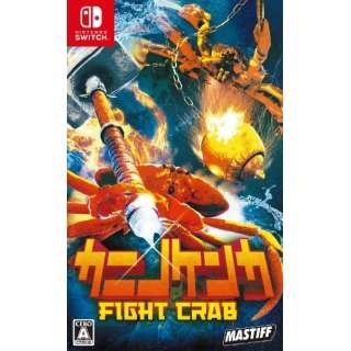 カニノケンカ -Fight Crab- 【Switch】