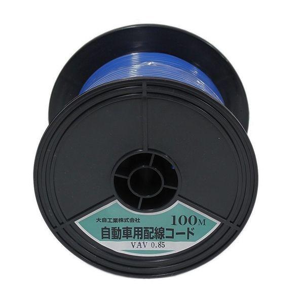 VAV0.85-BL-100 自動車配線シングルコード(二重被覆) VAV0.85平方mm 青 100mスプール巻