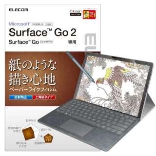 Surface Go3(2021) Go2(2020) Go(2018) 10.5インチ 保護フィルム ペーパーライク 反射防止 上質紙タイプ TB-MSG20FLAPL