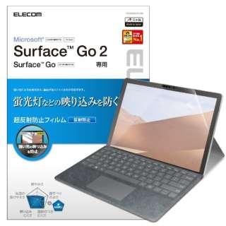 Surface Go3(2021) Go2(2020) Go(2018) 10.5インチ 保護フィルム 超反射防止 TB-MSG20FLKB