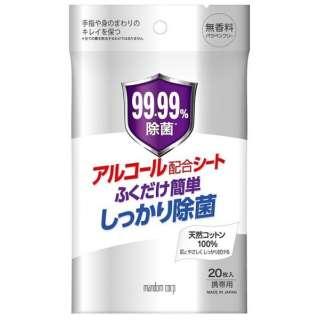 【店舗のみの販売】 mandom(マンダム) 除菌ウェットシート 携帯用 20枚入
