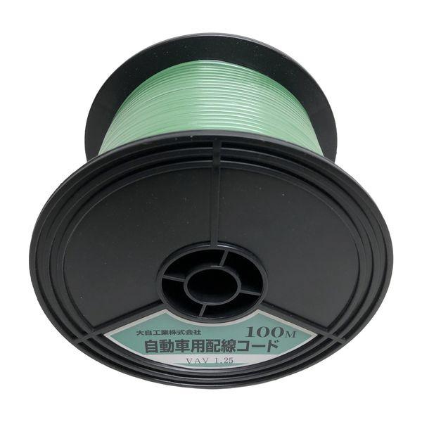 VAV1.25-G-100 自動車配線シングルコード(二重被覆) VAV1.25平方mm 緑 100mスプール巻