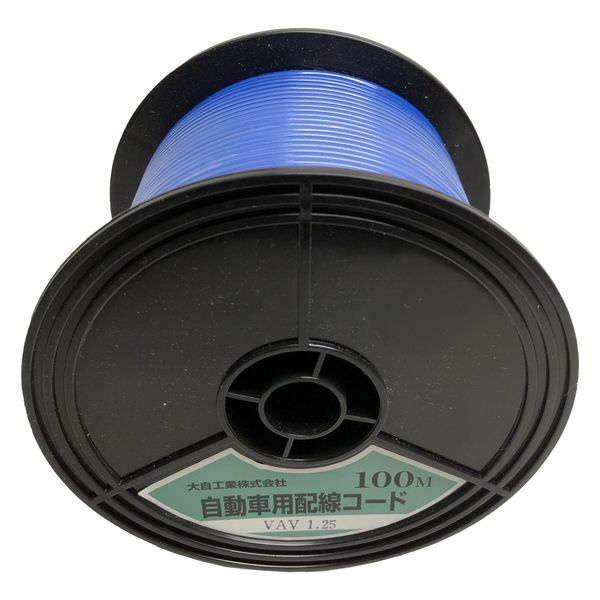 VAV1.25-BL-100 自動車配線シングルコード(二重被覆) VAV1.25平方mm 青 100mスプール巻