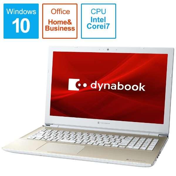 P1T6NPEG ノートパソコン dynabook T6 サテンゴールド [15.6型 /intel Core i7 /SSD:256GB /メモリ:8GB /2020年夏モデル]
