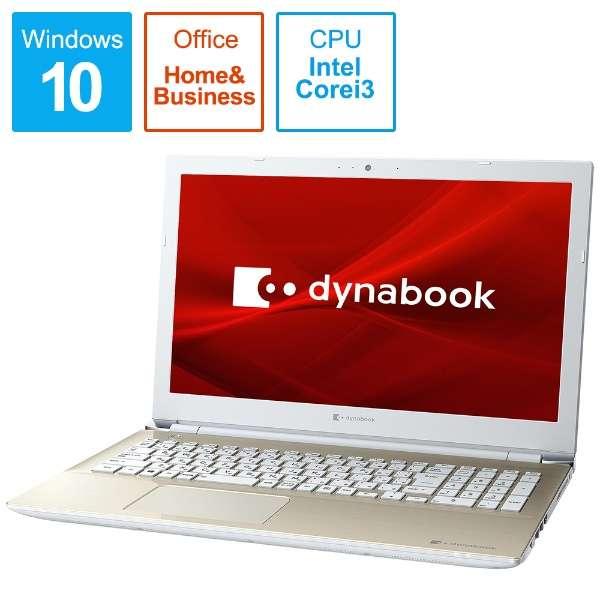 P1X5NPEG ノートパソコン dynabook X5 サテンゴールド [15.6型 /intel Core i3 /SSD:256GB /メモリ:4GB /2020年夏モデル]