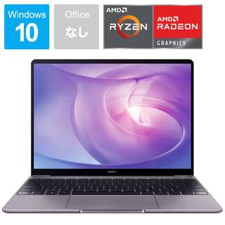 ノートパソコン MateBook 13 スペースグレー HNW19RHR8BNCNNUA [13.0型 /AMD Ryzen 5 /SSD:256GB /メモリ:8GB /2020年6月モデル]