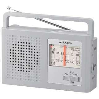 ポータブルラジオ AudioComm RAD-T797Z [AM/FM /ワイドFM対応]