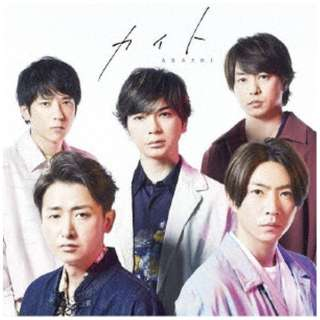 嵐/ カイト 初回限定盤(DVD付) 【CD】