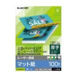 ELK-MANA4100 〔レーザー・コピー〕マット紙 厚手 両面 0.2mm [A4 /100枚]