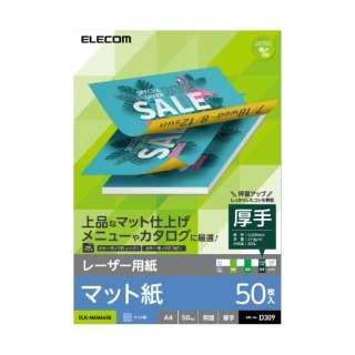 ELK-MANA450 〔レーザー・コピー〕マット紙 厚手 両面 0.2mm [A4 /50枚]