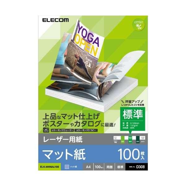 ELK-MHNA4100 〔レーザー・コピー〕マット紙 標準 両面 0.14mm [A4 /100枚]