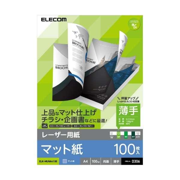 ELK-MUNA4100 〔レーザー・コピー〕マット紙 薄手 両面 0.11mm [A4 /100枚]