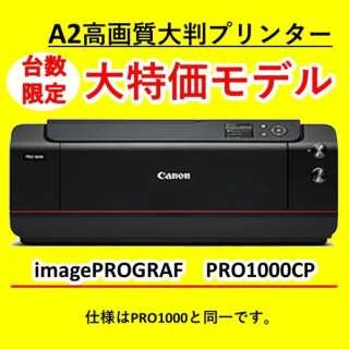 PRO-1000 インクジェットプリンター 【数量限定キャンペーンモデル】 imagePROGRAF [L判~A2ノビ]