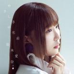 鈴木愛奈/ やさしさの名前 初回限定盤 【CD】