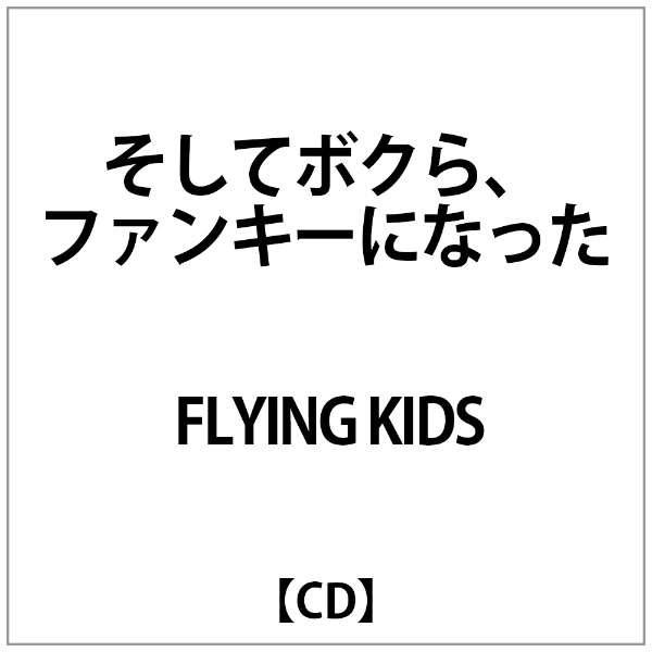 FLYING KIDS/ そしてボクら、ファンキーになった 【CD】