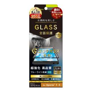 Xperia 1 II 気泡ゼロ ゴリラガラス 立体成型ガラス BLカット TR-XP203-GHF-GOBCCBK
