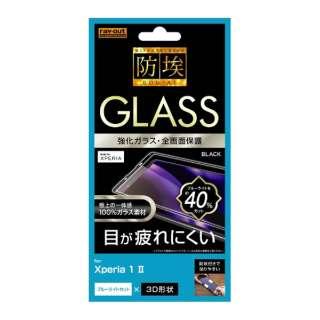 Xperia 1 II ガラスフィルム 防埃 3D 10H 全面 BLカット RT-RXP1M2RFG/BMB