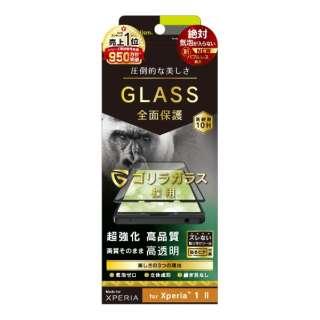 Xperia 1 II 気泡ゼロ ゴリラガラス 立体成型ガラス 光沢 TR-XP203-GHF-GOCCBK