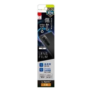 Xperia 1 II 高透明 レンズ保護フィルム 3枚セット 光沢 TR-XP203-LF-CC